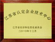 天晟荣获江苏省认定企业技术中心