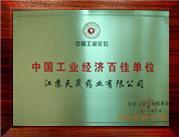 天晟荣获中国工业经济百家单位