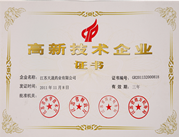 天晟获得高新技术企业证书