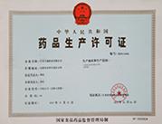 天晟获得药品生产许可证