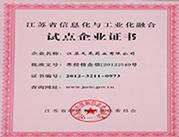 天晟获得江苏省信息化与工业化融合试点企业证书