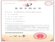 天晟获得发明专利证书