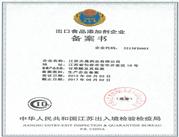 天晟获得出口食品添加剂企业备案书