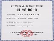 天晟获得江苏省企业信用管理贯标证书