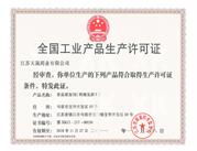 天晟获得全国工业产品生产许可证