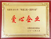 天晟获得爱心企业证书
