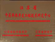 天晟荣获中药单体开发工程技术研究中心