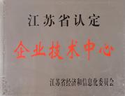 天晟获得江苏省认定企业技术中心