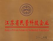 天晟荣获江苏省民营科技企业