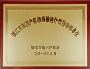 天晟获得知识产权单位称号