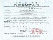 天晟获得中华人民共和国药品GMP证书