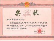 天晟荣获镇江市科学技术进步奖
