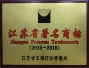 天晟获得江苏省著名商标