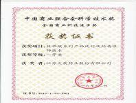 天晟荣获全国商业科技进步奖