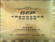 中国植物提取物优质供应商联盟成员单位